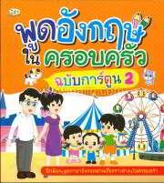 พูดอังกฤษในครอบครัว ฉบับการ์ตูน 2