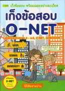 เก็งข้อสอบ O-Net ชั้นมัธยมศึกษาปีที่ 6