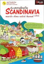 เที่ยวสแกนดิเนเวีย SCANDINAVIA