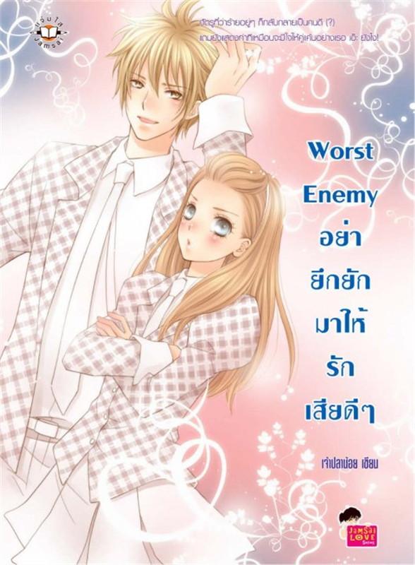 Worst Enemy อย่ายึกยัก มาให้รักเสียดีๆ