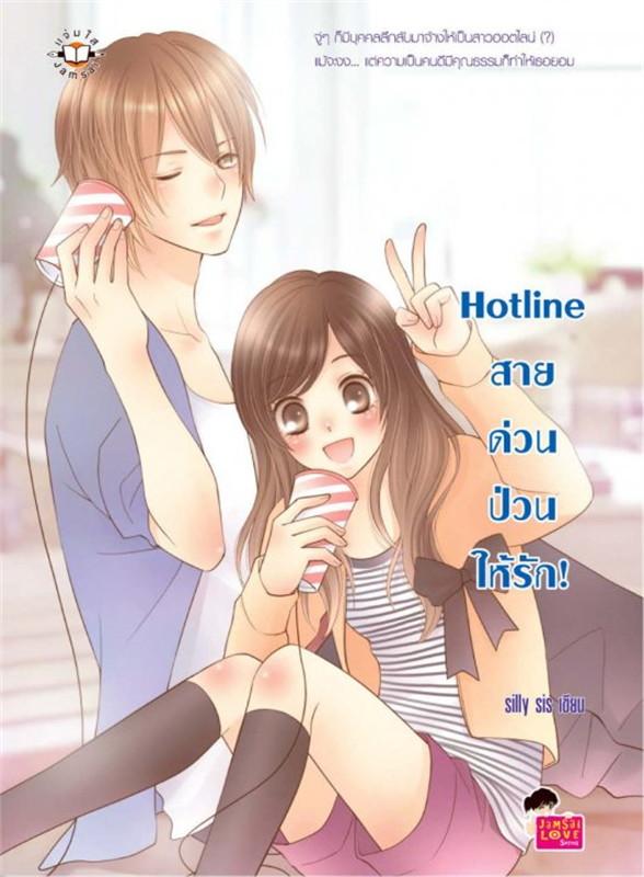 Hotline สายด่วนป่วนให้รัก
