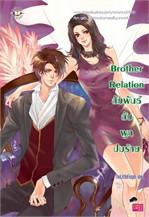 Brother Relation สัมพันธ์ลับผูกปมร้าย