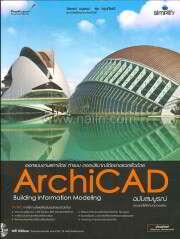 ออกแบบงานสถาปัตย์ ทำแบบ ถอดปริมาณได้อย่า