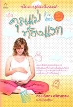 เกร็ดควรรู้เรื่องตั้งครรภ์ เพื่อคุณแม่ฯ