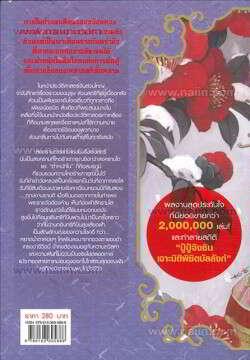 เจินหวน จอมนางคู่แผ่นดิน ล.9 (10 ล.จบ)