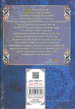 เลือดมัจจุราช ล.1-3 จบ (แพ็คชุด)