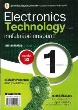 เทคโนโลยีอิเล็กทรอนิกส์ 1 (ใหม่)