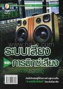 ระบบเสียงและการมิกซ์เลียง (230) (ใหม่)