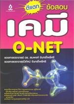 ตีแตกข้อสอบเคมี O-NET