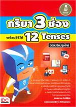 พจนานุกรม กริยา 3 ช่อง + 12 Tenses