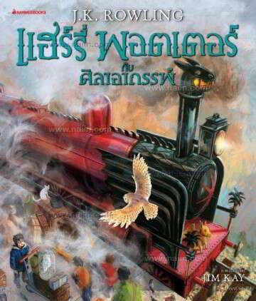 แฮร์รี่ พอตเตอร์ กับศิลาอาถรรพ์ (Thai) (ฉบับภาพ 4 สี)