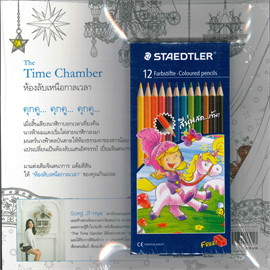 ห้องลับเหนือกาลเวลา:The Time Chamber+สี