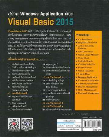 สร้าง Windows Application ด้วยVisual2015