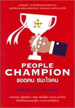 PEOPLE CHAMPION ยอดคน ชนะใจคน