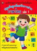 ปลูกฝังลูกน้อยรักการอ่านภาษาไทย ล.1