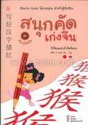 สนุกคัดเก่งจีน ช.เรียนรู้พินอิน