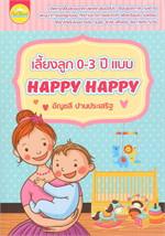 เลี้ยงลูก 0-3 ปี แบบ Happy Happy