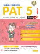 แนะวิธีคิด พิชิตข้อสอบ PAT 5 ความถนัด