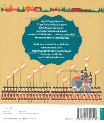 Thailand Only เรื่องแบบนี้มีแต่ไทยๆ