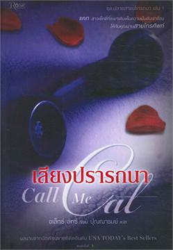 เสียงปรารถนา Call Me Cat (ชุดปลายสายฯ1)