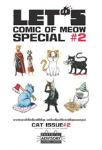 LET'S Comic Of Meow Special #2