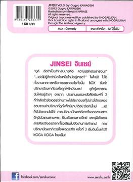 JINSEI จินเซย์ ล.3