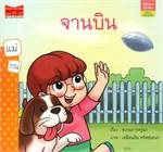 จานบิน (แม่กน) small book ชุดสนุกอ่านทุก