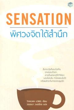 Sensation พิศวงจิตใต้สำนึก