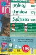 แพคคู่: ค.เที่ยวไทยปี 57+แผนที่เขาใหญ่ ป