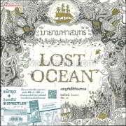 มายามหาสมุทร Lost Ocean+ดินสอสีไม้