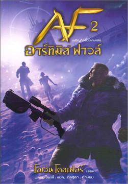 AF อาร์ทิมิส ฟาวล์ เล่ม 2 เผชิญภัยขั้วโลกเหนือ