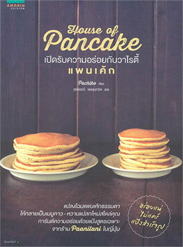 House of pancakes แพนเค้ก