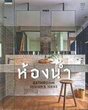 ห้องน้ำ Bathroom Design & Ideas (ปกแข็ง)