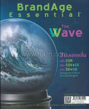 BrandAge Essential : The Wave
