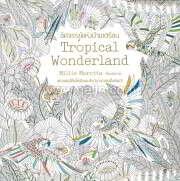 อัศจรรย์แห่งป่าเขตร้อน : Tropical Wonder