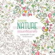 ธรรมชาติบันดาลใจ : Inspiration Nature