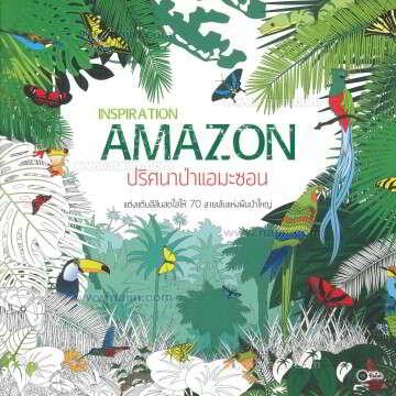 ปริศนาป่าแอมะซอน : Inspiration of Amazon