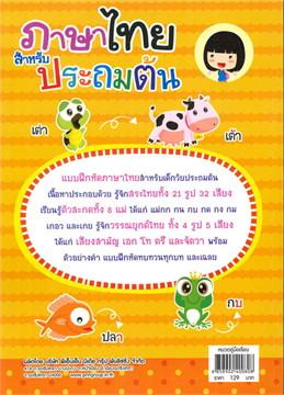 ภาษาไทยสำหรับประถมต้น