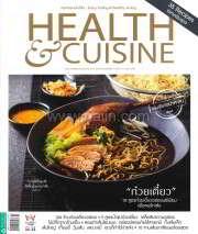 HEALTH & CUISINE ฉ.177 (ต.ค.58)
