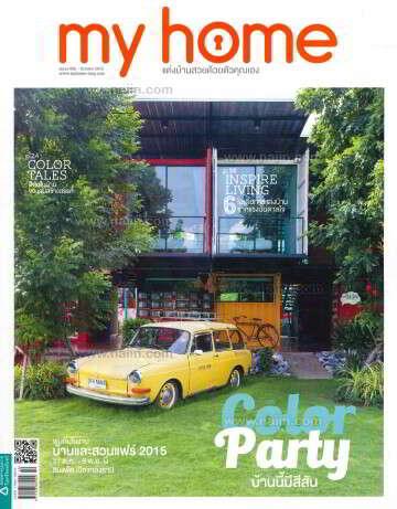 my home ฉ.65 (ต.ค.58)