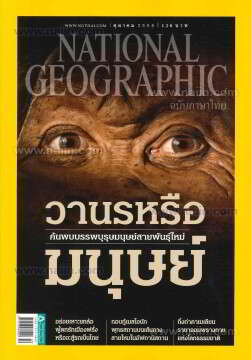 NATIONAL GEOGRAPHIC ฉ.171 (ต.ค.58)