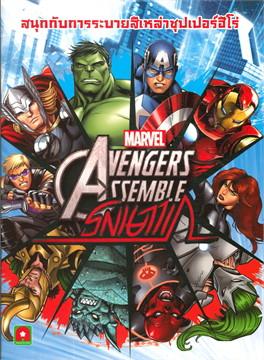 ระบายสีสติกเกอร์ Avenger Assemble