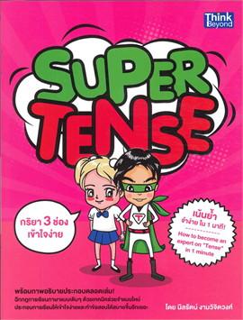 Super Tense เน้นย้ำจำง่ายใน 1 นาที!