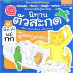 นิทานตัวสะกด เล่ม 1 นิทานแม่กก เรื่องลูกแมวกับคางคก
