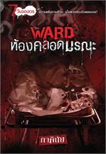 Ward ห้องคลอดมรณะ