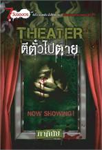 Theater  ตีตั๋วไปตาย