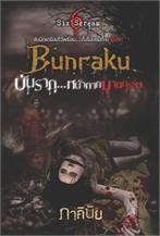Bunraku บันรากุ...หน้ากากฆาตกรรม