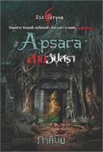 Apsara สาปอัปสรา