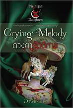 Crying Melody ดวงตารัตติกาล