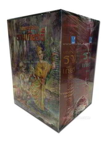 Box Set บทละครเรื่องรามเกียรติ์ (ล.1-2)